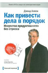 Дэвид Аллен - полная биография